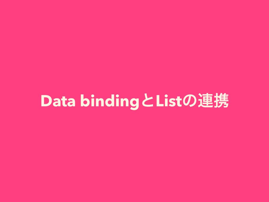Data bindingͱListͷ࿈ܞ