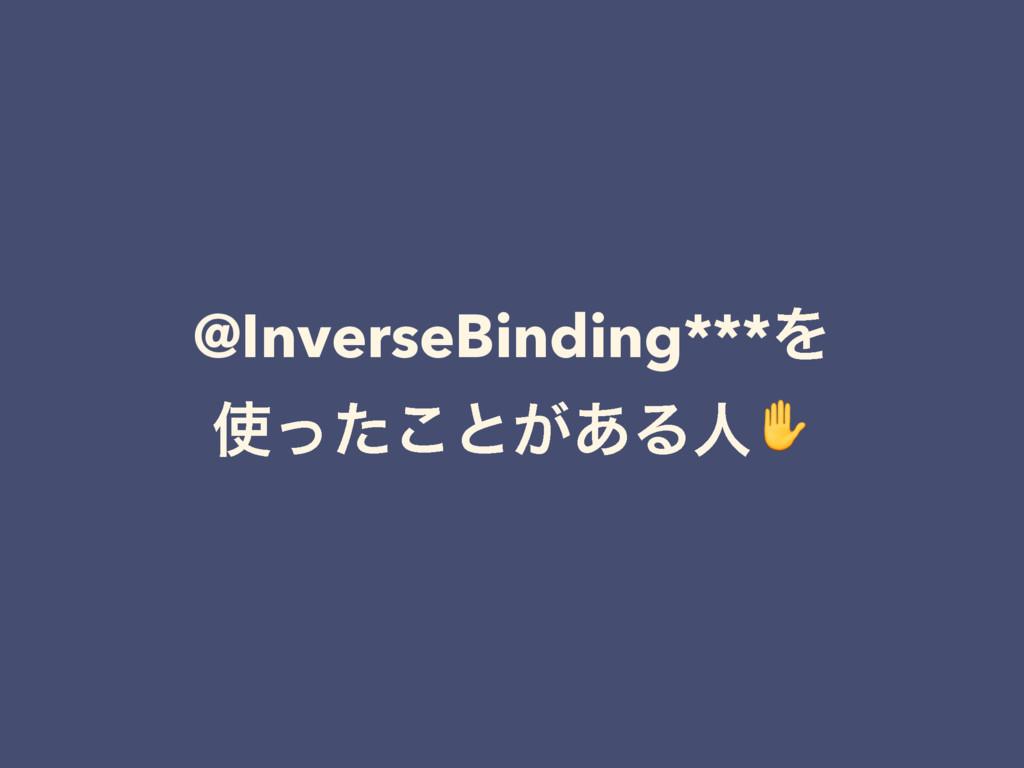 @InverseBinding***Λ ͬͨ͜ͱ͕͋Δਓ✋