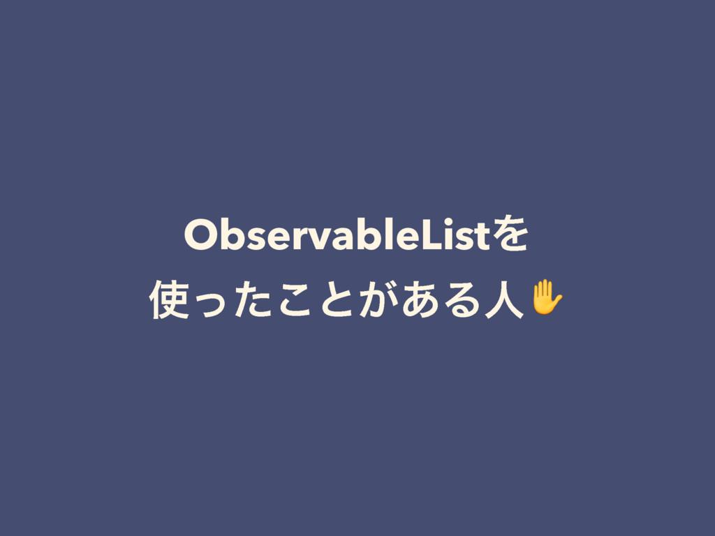 ObservableListΛ ͬͨ͜ͱ͕͋Δਓ✋