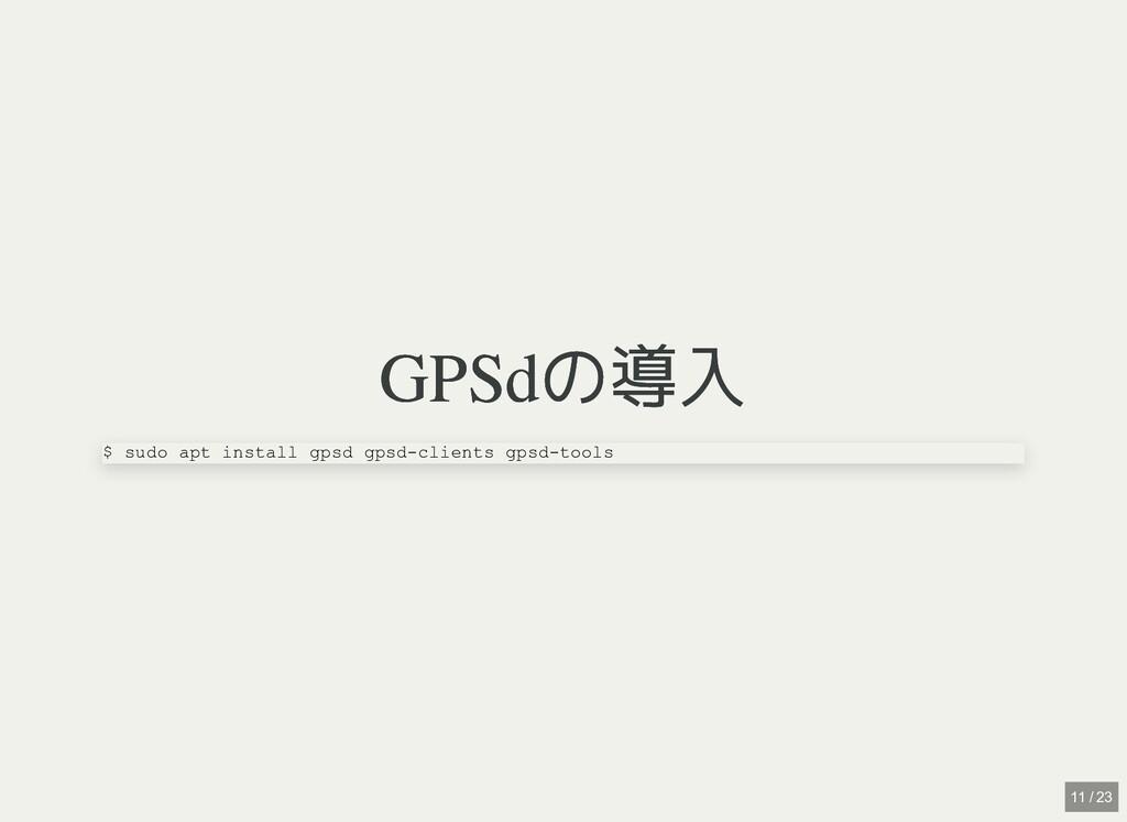 GPSdの導入 GPSdの導入 $ sudo apt install gpsd gpsd-cl...