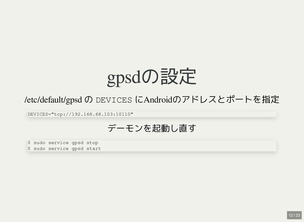 gpsdの設定 gpsdの設定 /etc/default/gpsd の DEVICES にAn...