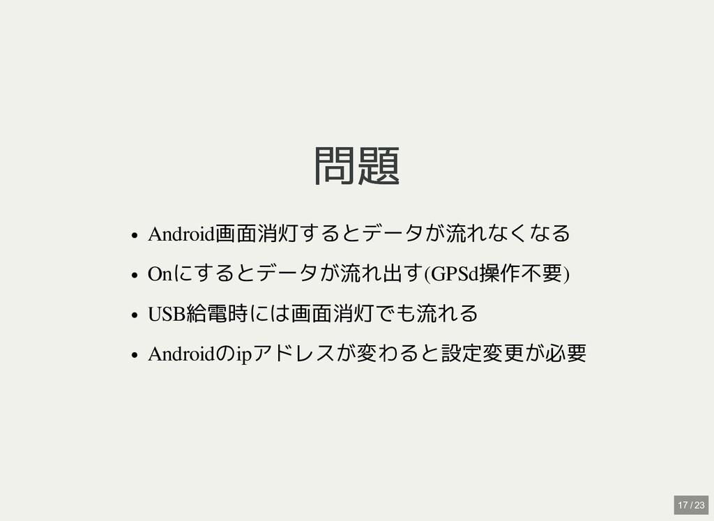 問題 問題 Android画面消灯するとデータが流れなくなる Onにするとデータが流れ出す(G...