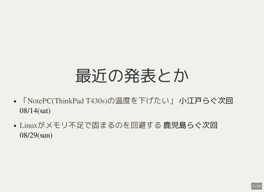 最近の発表とか 最近の発表とか 小江戸らぐ次回 08/14(sat) 鹿児島らぐ次回 08/2...