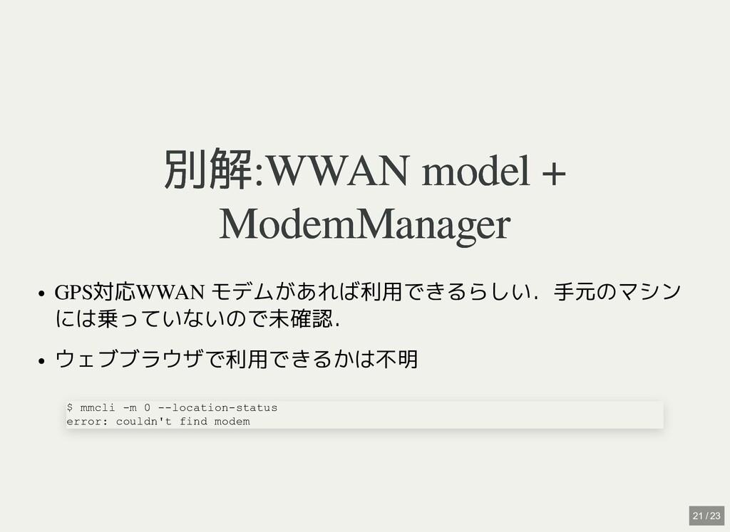 別解:WWAN model + 別解:WWAN model + ModemManager Mo...