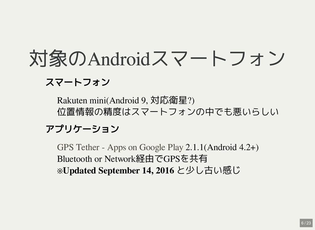 対象のAndroidスマートフォン 対象のAndroidスマートフォン スマートフォン Rak...