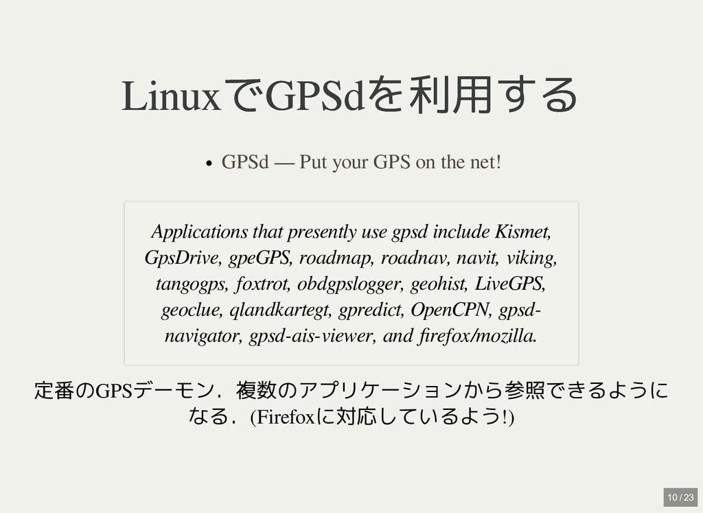 LinuxでGPSdを利用する LinuxでGPSdを利用する 定番のGPSデーモン.複数のア...