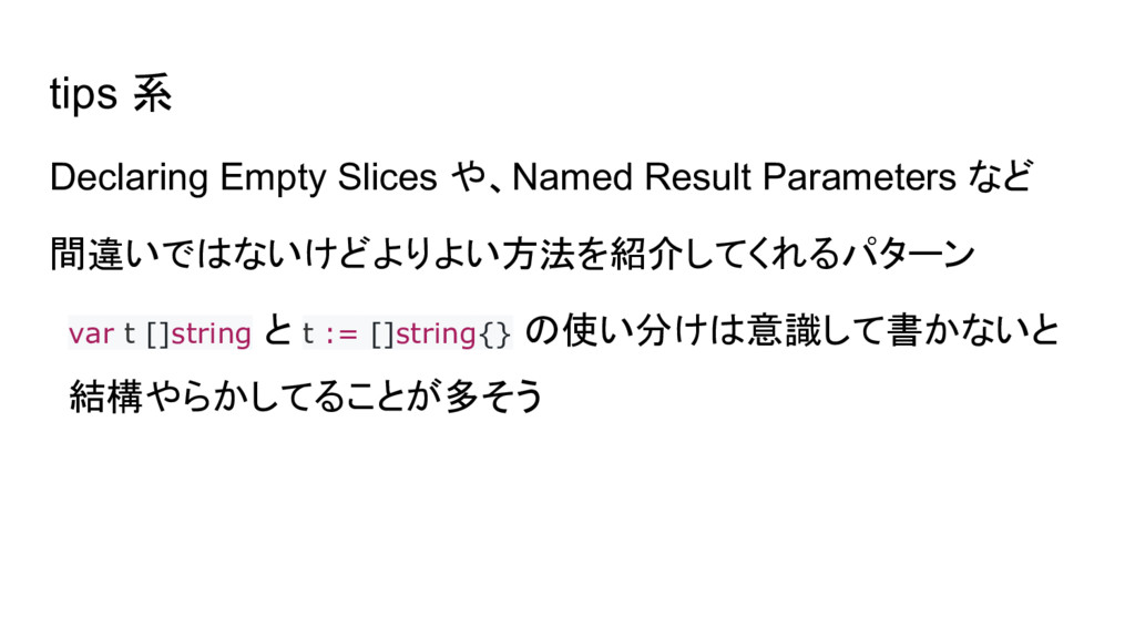 tips 系 Declaring Empty Slices や、Named Result Pa...