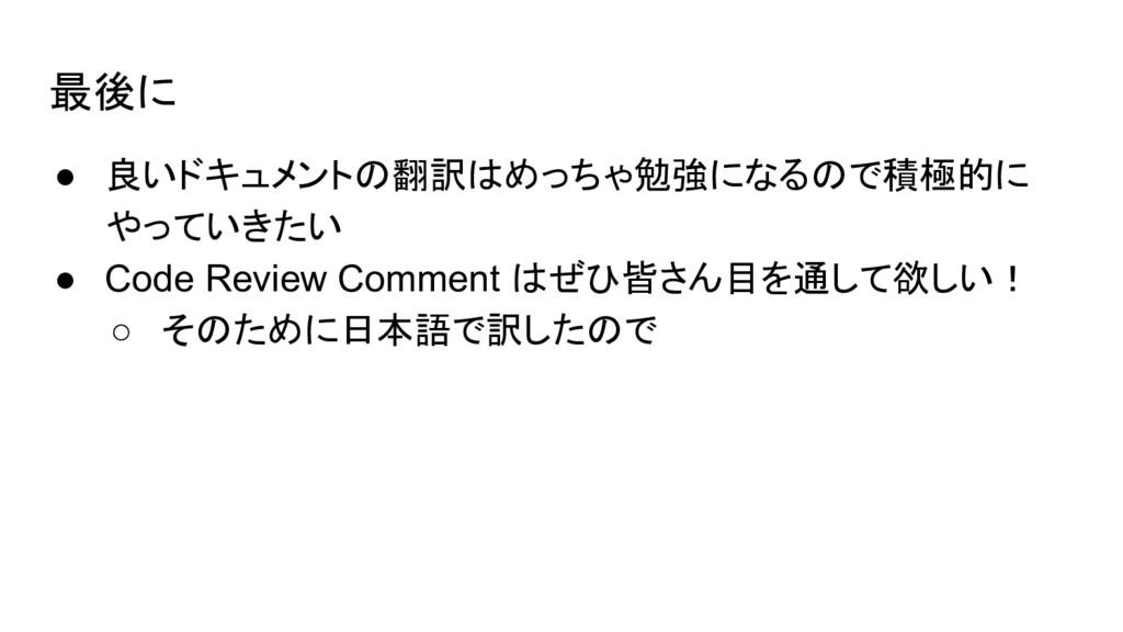 最後に ● 良いドキュメントの翻訳はめっちゃ勉強になるので積極的に やっていきたい ● Cod...