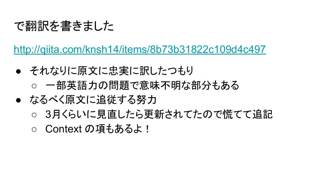 で翻訳を書きました http://qiita.com/knsh14/items/8b73b31...
