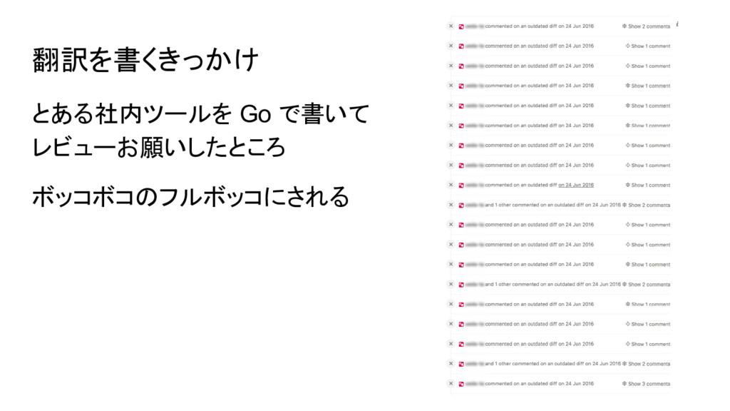翻訳を書くきっかけ とある社内ツールを Go で書いて レビューお願いしたところ ボッコボコの...