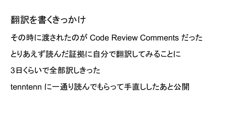 翻訳を書くきっかけ その時に渡されたのが Code Review Comments だった と...