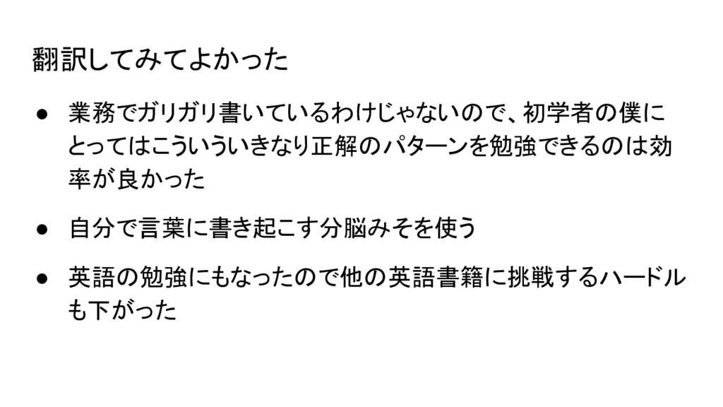翻訳してみてよかった ● 業務でガリガリ書いているわけじゃないので、初学者の僕に とってはこう...