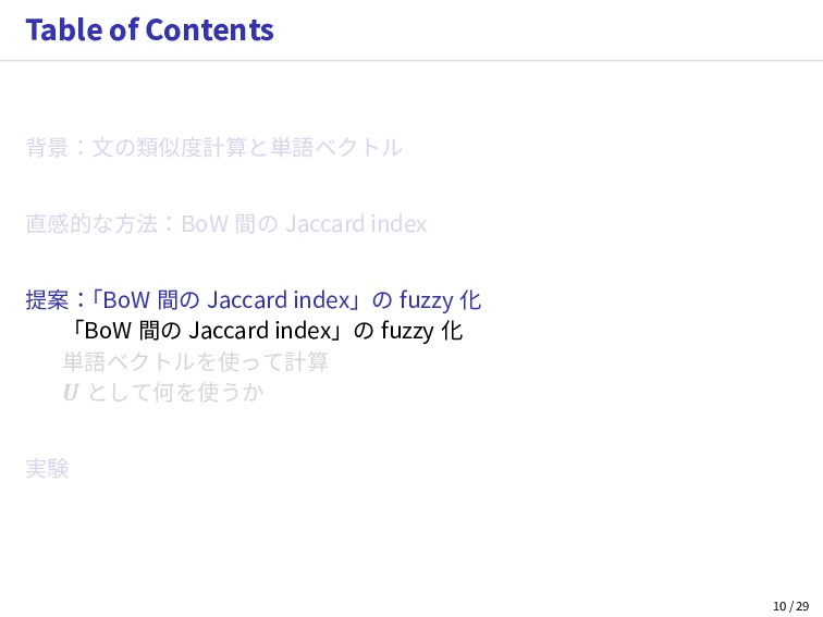 Table of Contents 背景:文の類似度計算と単語ベクトル 直感的な方法:BoW ...