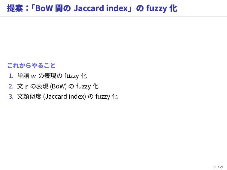 提案: 「BoW 間の Jaccard index」の fuzzy 化 これからやること 1....