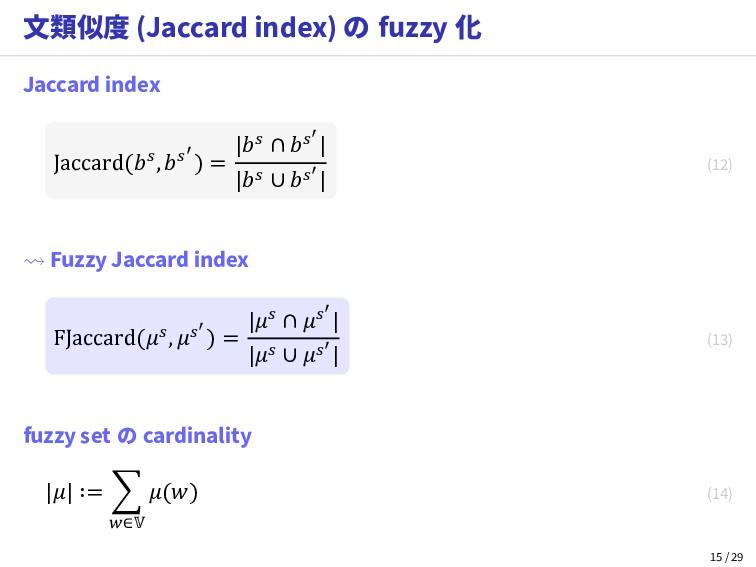 文類似度 (Jaccard index) の fuzzy 化 Jaccard index Ja...