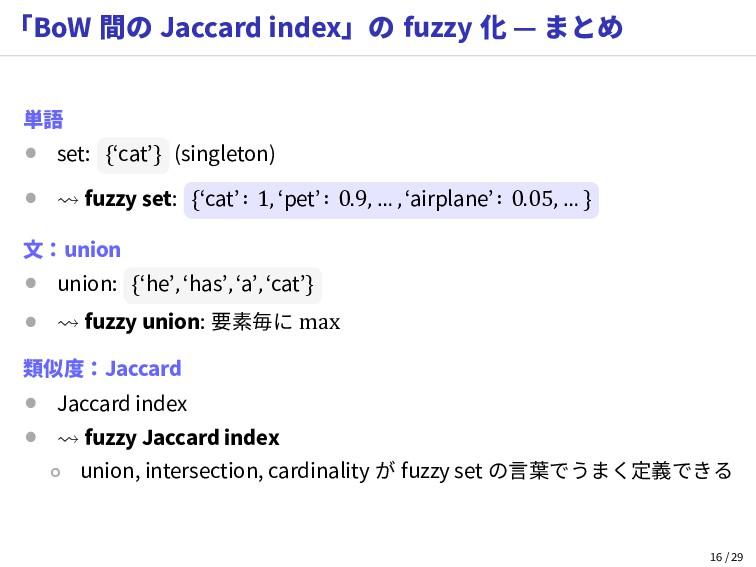 「BoW 間の Jaccard index」の fuzzy 化 — まとめ 単語 • set:...