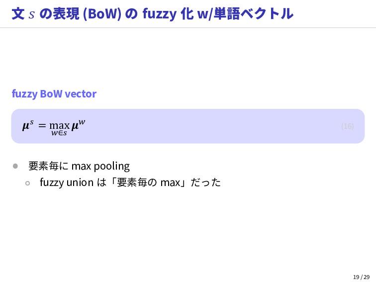 文  の表現 (BoW) の fuzzy 化 w/単語ベクトル fuzzy BoW vecto...