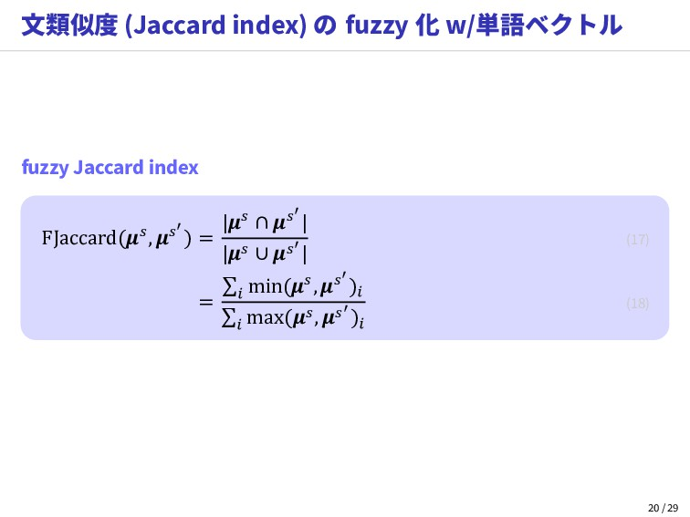 文類似度 (Jaccard index) の fuzzy 化 w/単語ベクトル fuzzy J...