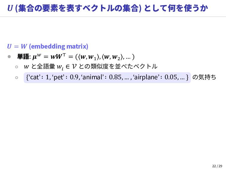 (集合の要素を表すベクトルの集合) として何を使うか  =  (embedding matr...