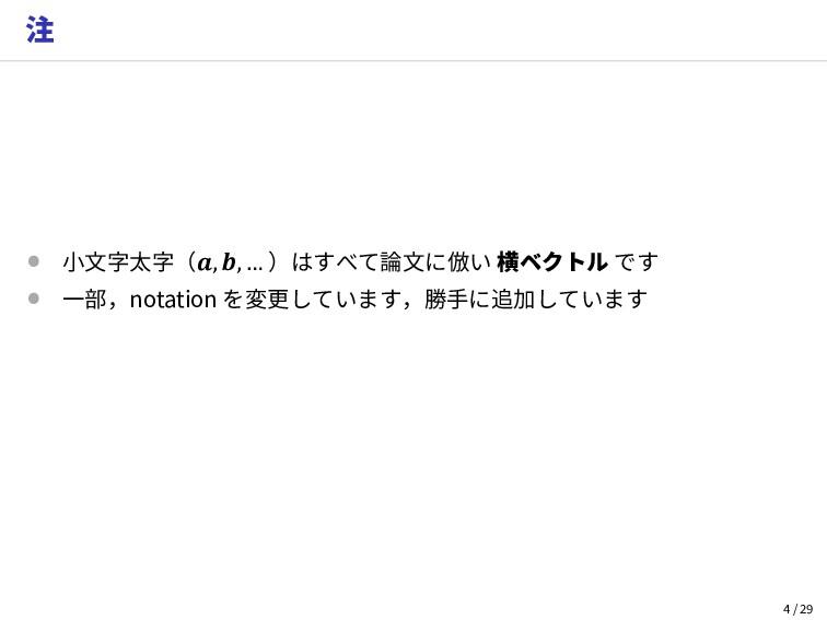 注 • 小文字太字(, , … )はすべて論文に倣い 横ベクトル です • 一部,notati...