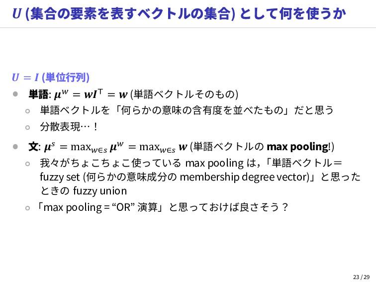 (集合の要素を表すベクトルの集合) として何を使うか  =  (単位行列) • 単語:  =...