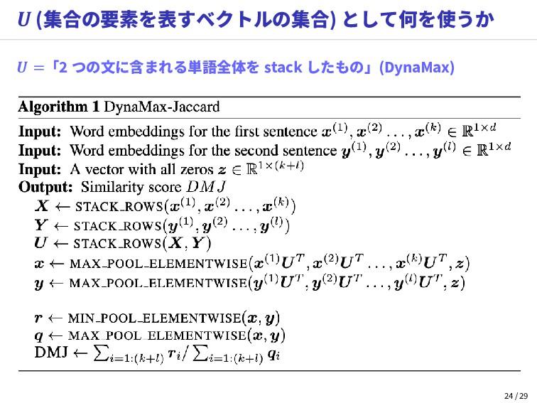 (集合の要素を表すベクトルの集合) として何を使うか  =「2 つの文に含まれる単語全体を ...