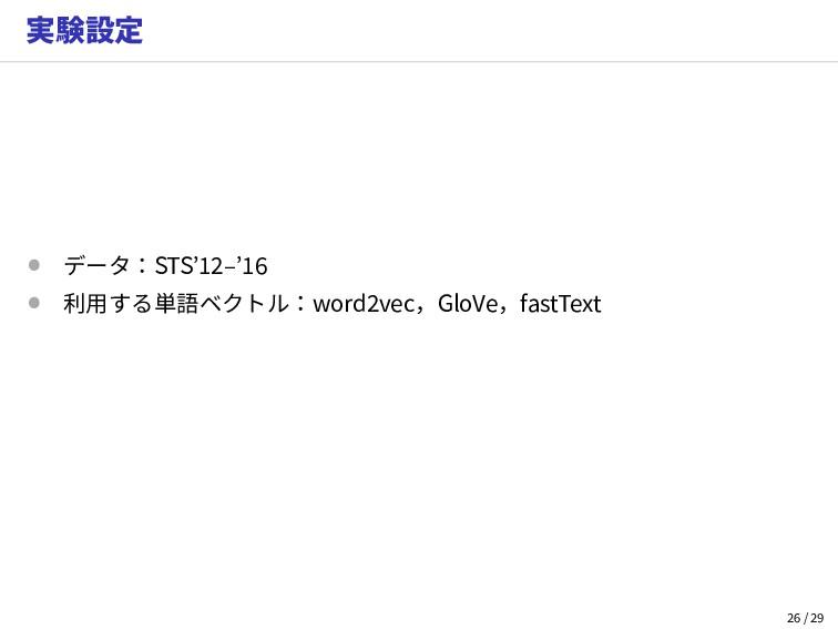 実験設定 • データ:STS'12–'16 • 利用する単語ベクトル:word2vec,Glo...