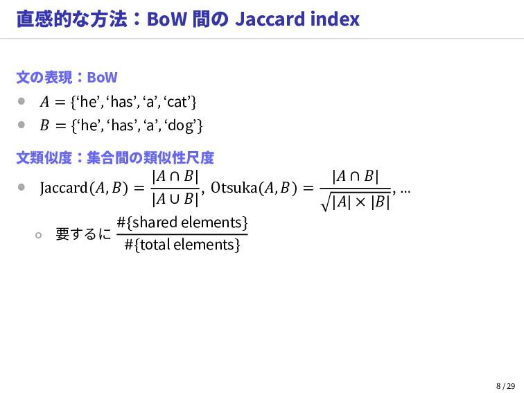 直感的な方法:BoW 間の Jaccard index 文の表現:BoW •  = {'he'...