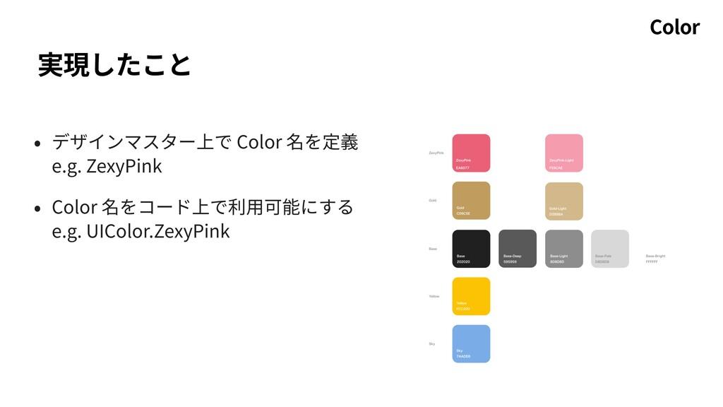 実現したこと • デザインマスター上で Color 名を定義  e.g. ZexyPink ...