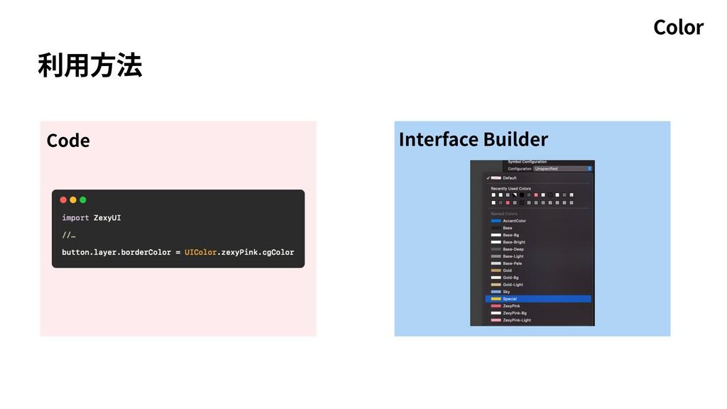 利⽤⽅法 Interface Builder Code Color