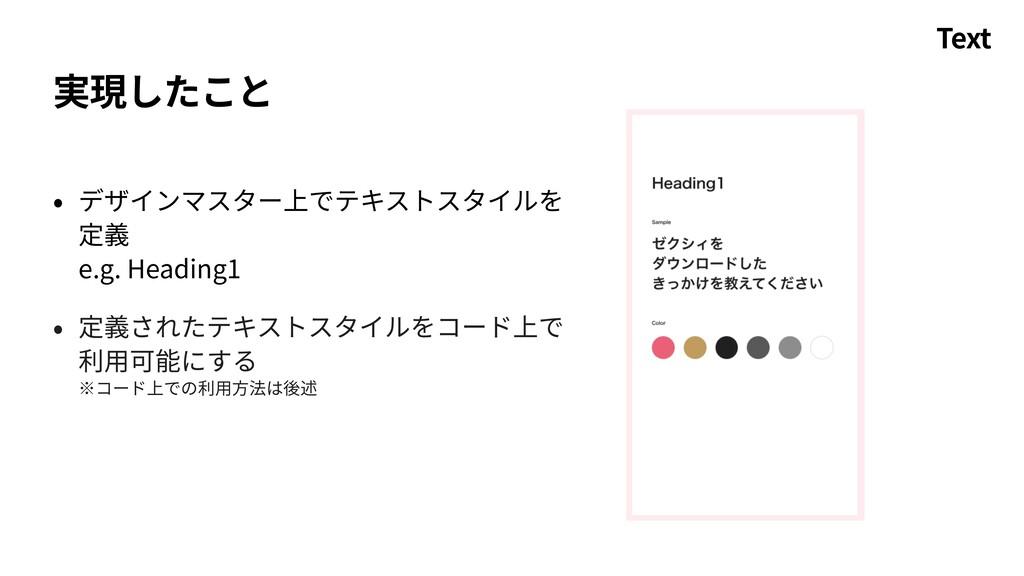 実現したこと • デザインマスター上でテキストスタイルを 定義  e.g. Heading1...