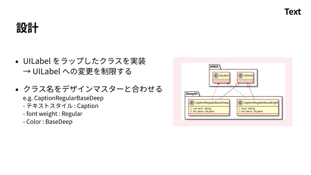 設計 • UILabel をラップしたクラスを実装  → UILabel への変更を制限する...