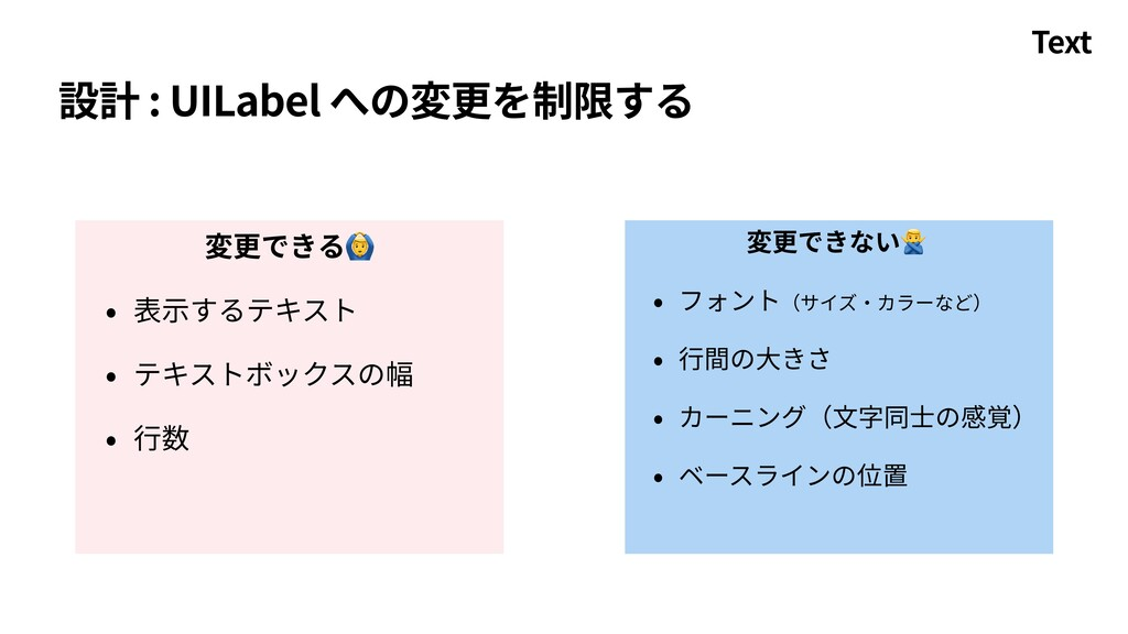 設計 : UILabel への変更を制限する 変更できない🙅 • フォント(サイズ・カラーなど...