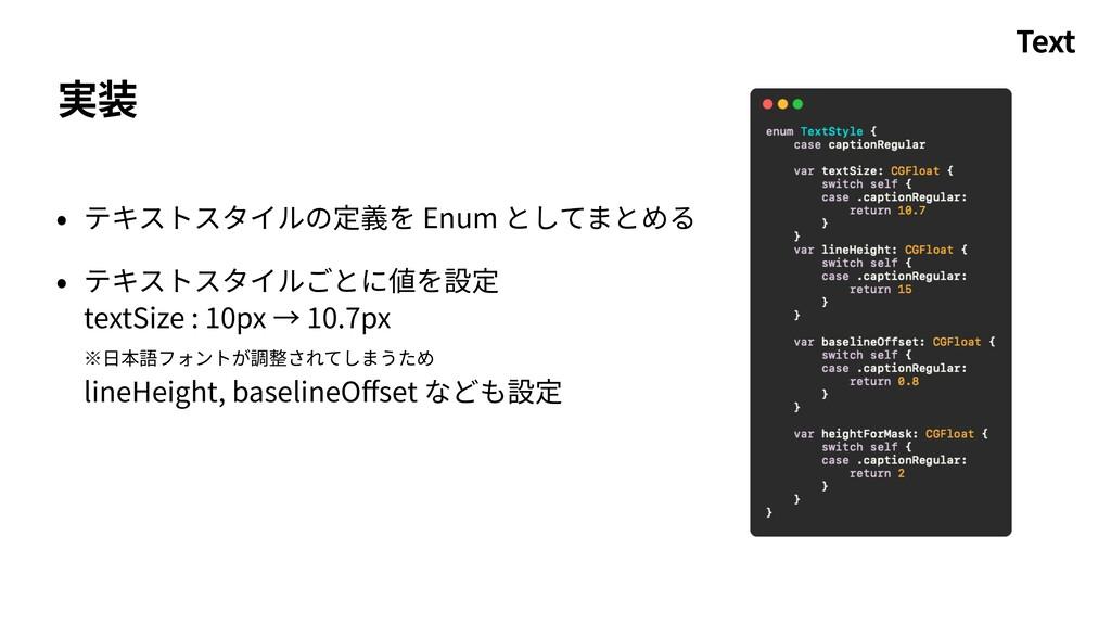 実装 • テキストスタイルの定義を Enum としてまとめる • テキストスタイルごとに値を設...
