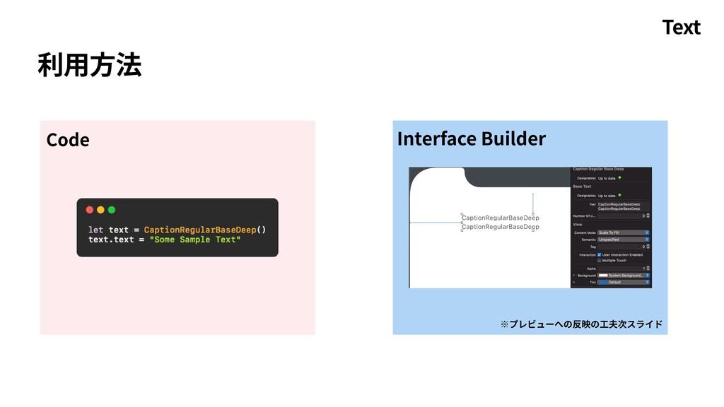 利⽤⽅法 Interface Builder Code Text ※プレビューへの反映の⼯夫次...