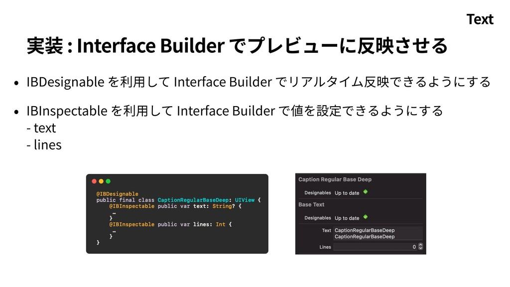 実装 : Interface Builder でプレビューに反映させる • IBDesigna...