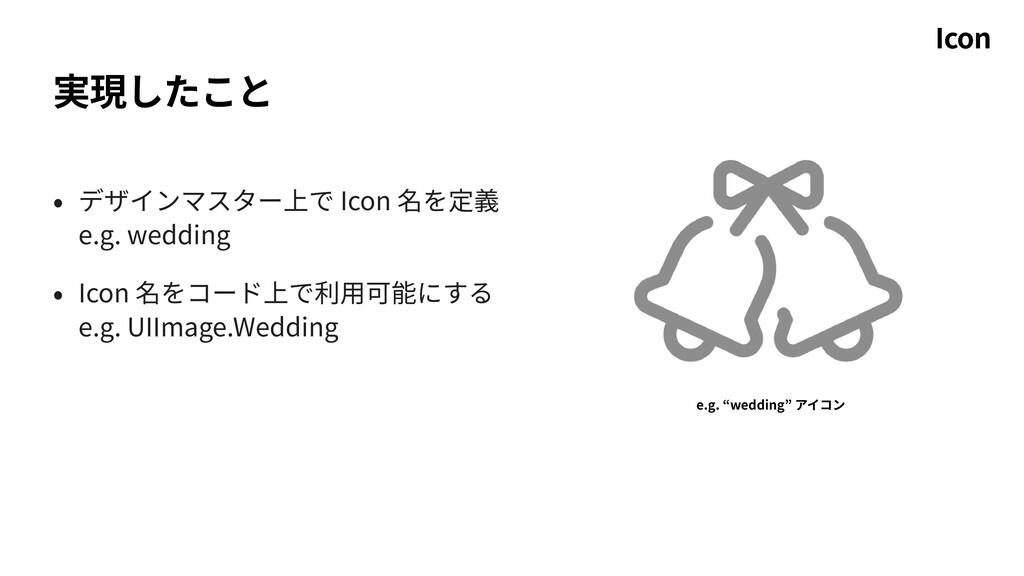 実現したこと • デザインマスター上で Icon 名を定義  e.g. wedding • ...