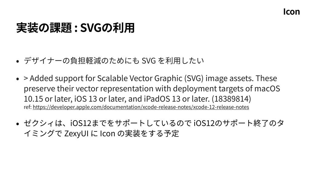 実装の課題 : SVGの利⽤ • デザイナーの負担軽減のためにも SVG を利⽤したい • >...