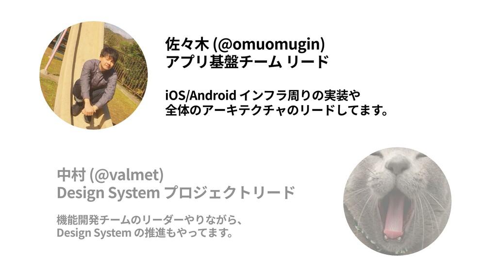 佐々⽊ (@omuomugin)  アプリ基盤チーム リード  iOS/Android イ...