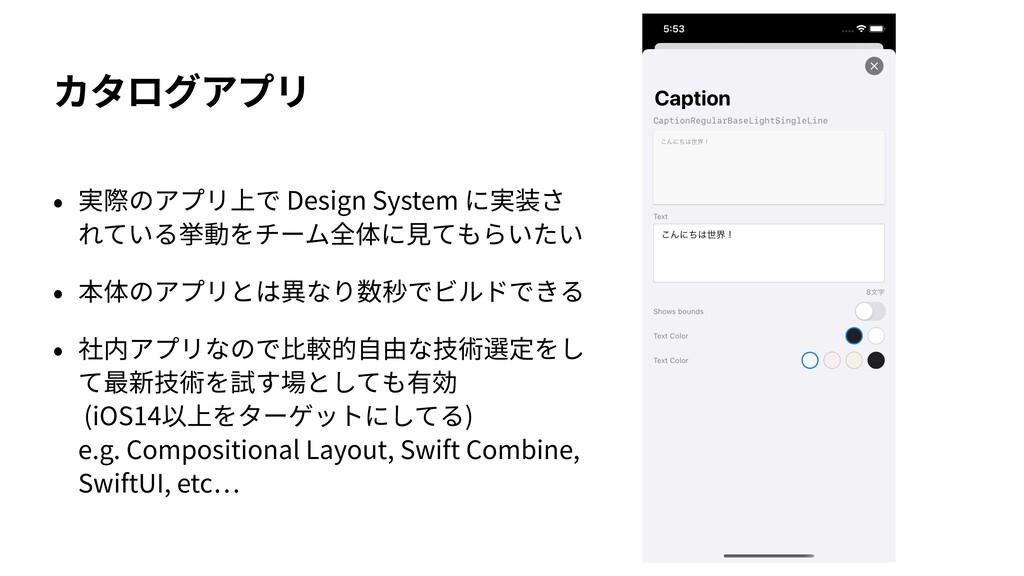 カタログアプリ • 実際のアプリ上で Design System に実装さ れている挙動をチー...