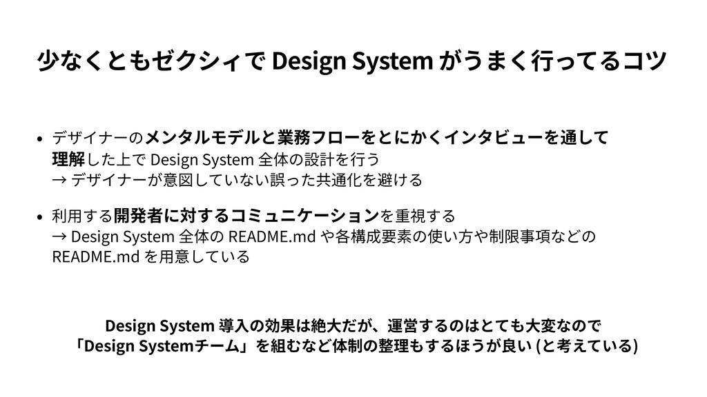 少なくともゼクシィで Design System がうまく⾏ってるコツ • デザイナーのメンタ...