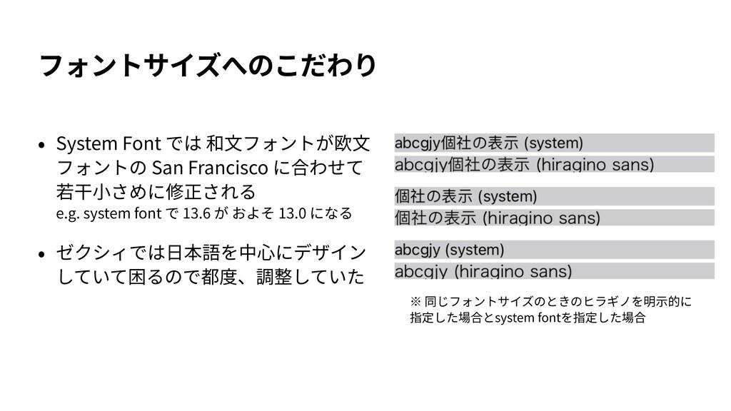 フォントサイズへのこだわり • System Font では 和⽂フォントが欧⽂ フォントの ...