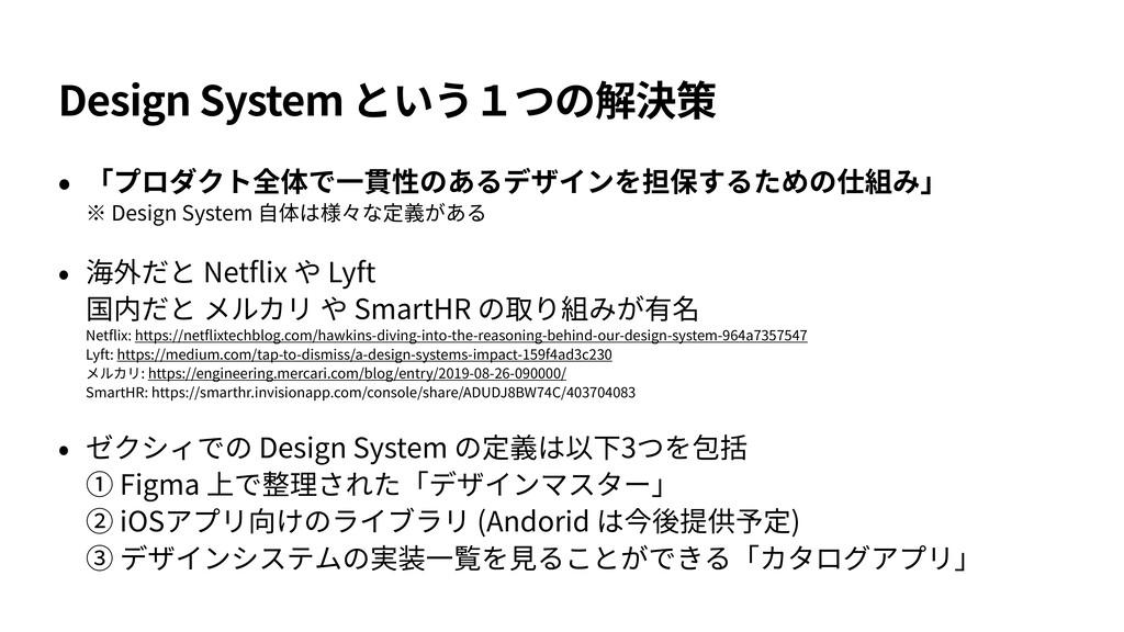 Design System という1つの解決策 • 「プロダクト全体で⼀貫性のあるデザインを担...