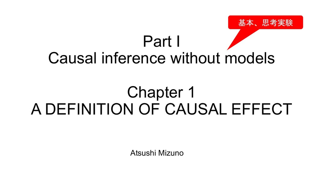Part I Causal inference without models Chapter ...
