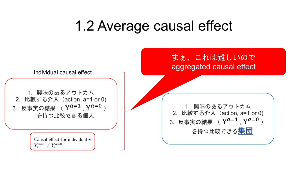 1.2 Average causal effect 1. 興味のあるアウトカム 2. 比較する...