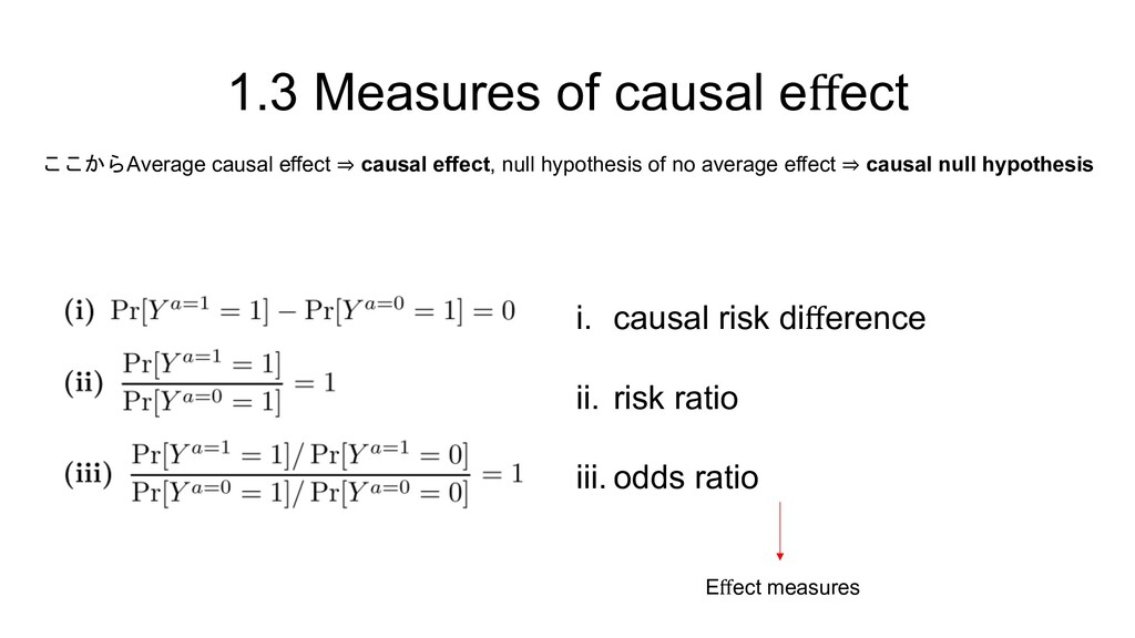 1.3 Measures of causal effect ここからAverage causal...