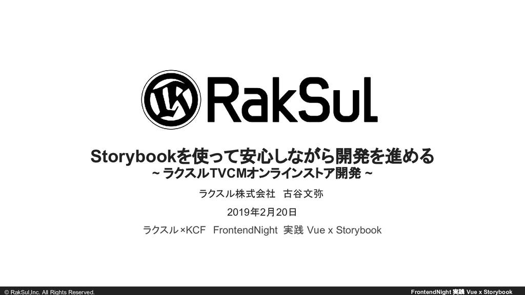 © RakSul,Inc. All Rights Reserved. FrontendNigh...