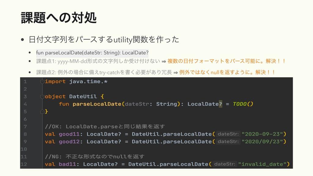 ՝ͷରॲ • จྻΛύʔε͢ΔutilityؔΛ࡞ͬͨ • fun parseLo...
