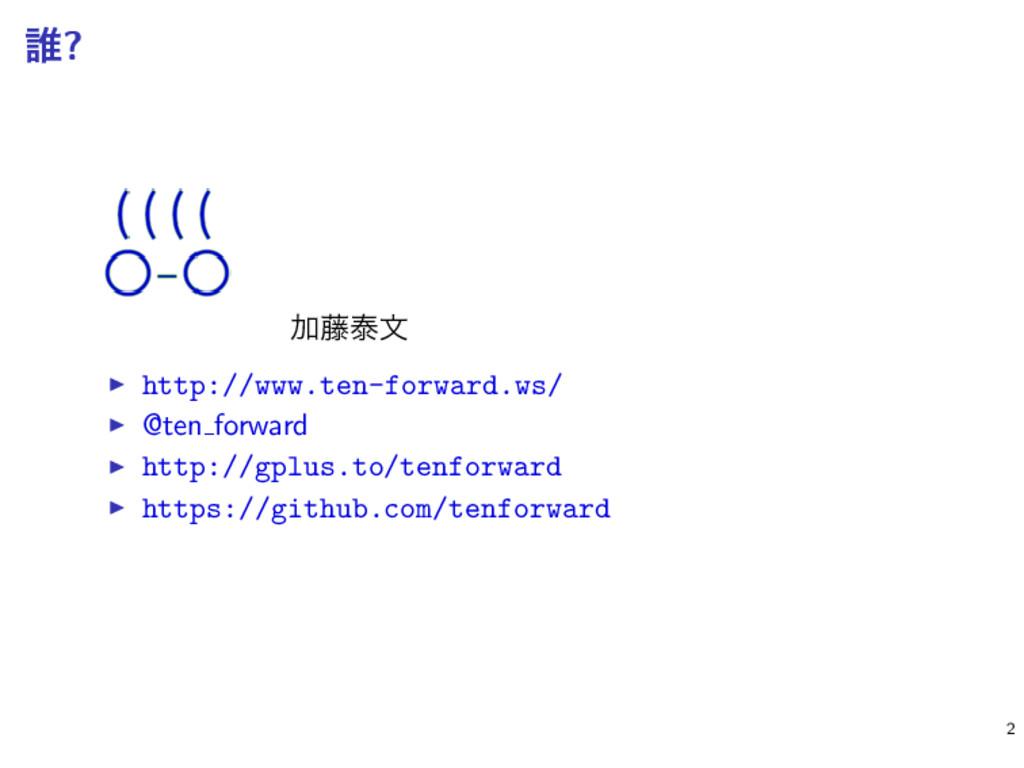 ୭? ɹՃ౻ହจ ▶ http://www.ten-forward.ws/ ▶ @ten fo...
