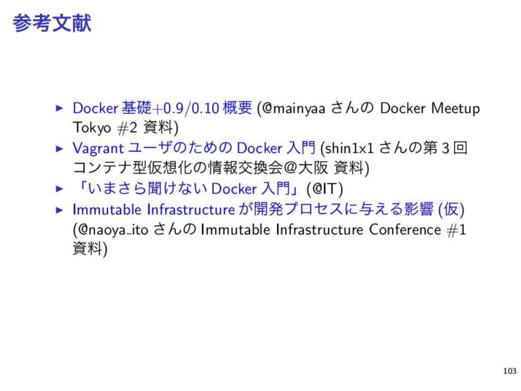 ߟจݙ ▶ Docker جૅ+0.9/0.10 ֓ཁ (@mainyaa ͞Μͷ Dock...